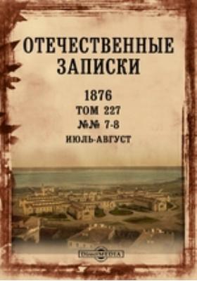 Отечественные записки: журнал. 1876. Т. 227, №№ 7-8, Июль-август