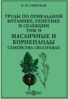 Труды по прикладной ботанике, генетике и селекции. Т. 19. Масличные и корнеплоды семейства Cruciferae