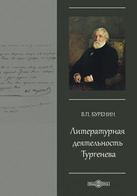 Литературная деятельность Тургенева: публицистика
