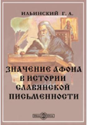 Значение Афона в истории славянской письменности