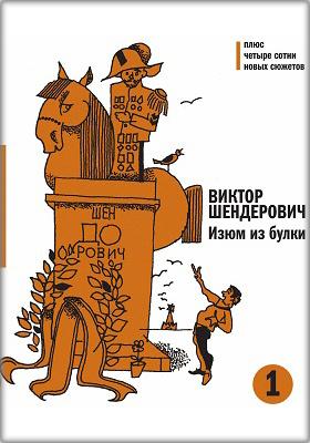 Изюм из булки: художественная литература : в 2 томах. Том 1