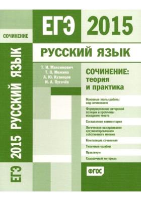 ЕГЭ 2015. Русский язык. Сочинение: теория и практика