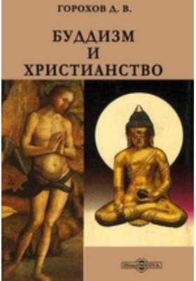 Буддизм и христианство: монография