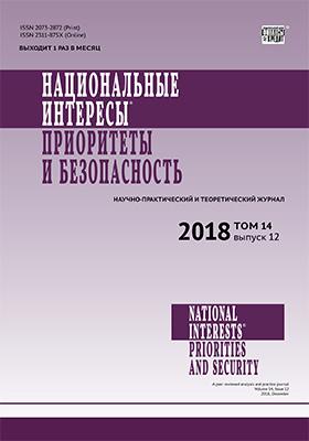 Национальные интересы: приоритеты и безопасность = National interests: журнал. 2018. Т. 14, вып. 12