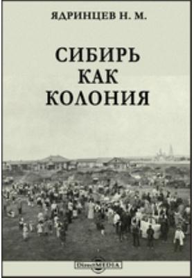 Сибирь как колония