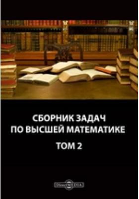 Сборник задач по высшей математике. Т. 2