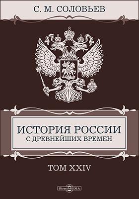 История России с древнейших времен : в 29 т. Т. 24