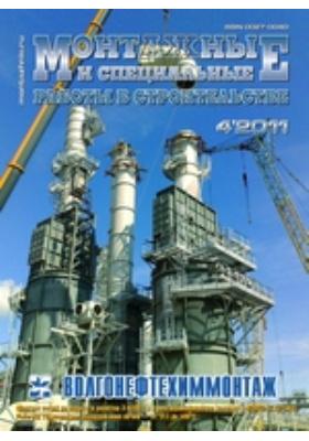 Монтажные и специальные работы в строительстве. 2011. № 4