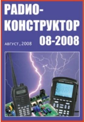 Радиоконструктор. 2008. № 8