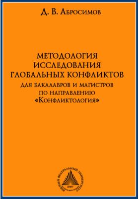 Методология исследования глобальных конфликтов : для бакалавров и магистров по направлению «Конфликтология»: учебное пособие