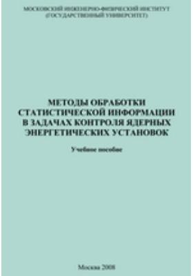 Методы обработки статистической информации в задачах контроля ядерных энергетических установок: учебное пособие