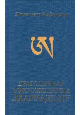 Драгоценная сокровищница Дхармадхату : Гимн пробужденного ума: 2-е изд, расширенное