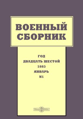 Военный сборник. 1883. Т. 149. №1