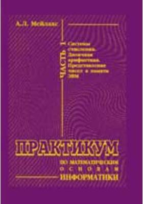 Практикум по математическим основам информатики : Методические указания Двоичная арифметика. Представление чисел в памяти ЭВМ: методические указания, Ч. 1. Системы счисления