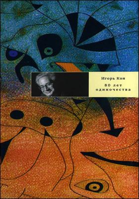 80 лет одиночества: художественная литература