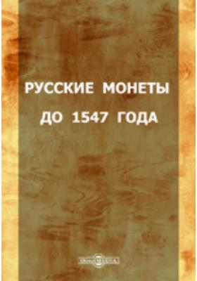 Русские монеты до 1547 года: историко-документальная литература