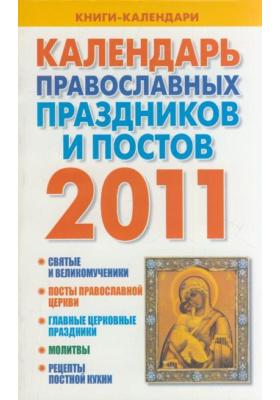Календарь православных праздников и постов на 2011 год