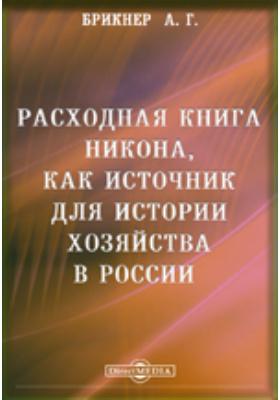 Расходная книга Никона, как источник для истории хозяйства в России