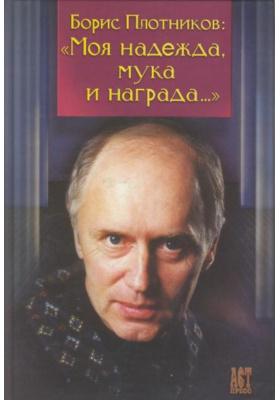 """""""Моя надежда, мука и награда.."""" : Мемуары"""