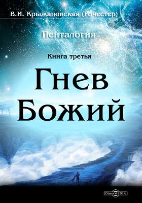 Пенталогия. Кн. 3. Гнев Божий