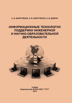 Информационные технологии поддержки инженерной и научно-образовательной деятельности