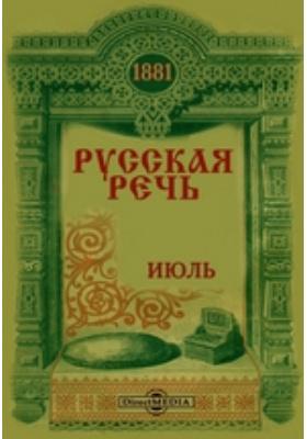 Русская речь: журнал. 1881. Июль