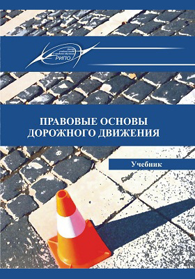 Правовые основы дорожного движения: учебник