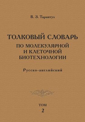 Толковый словарь по молекулярной и клеточной биотехнологии : русско-английский: словарь. Том 2