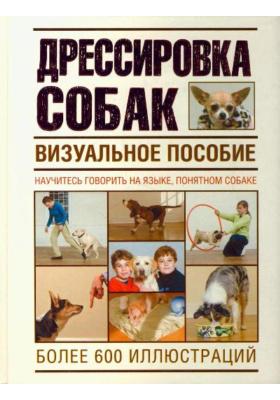 Дрессировка собак. Визуальное пособие = Teach Yourself Visually. Dog Training