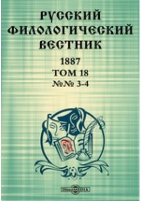 Русский филологический вестник. 1887. Т. 18, №№ 3-4