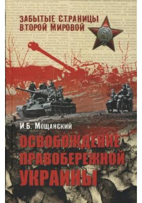 Освобождение Правобережной Украины