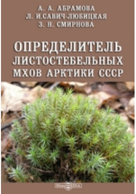 Определитель листостебельных мхов Арктики СССР