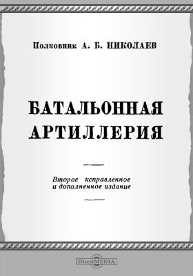 Батальонная артиллерия