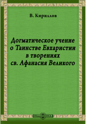 Догматическое учение о Таинстве Евхаристии в творениях св. Афанасия Великого: духовно-просветительское издание