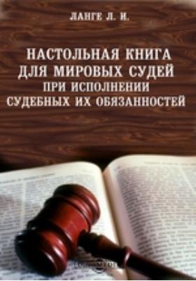 Настольная книга для мировых судей при исполнении судебных их обязанностей