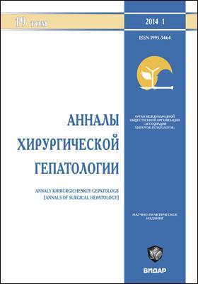 Анналы хирургической гепатологии = Annals of Surgical Hepatology: научно-практический журнал. 2014. Т. 19, № 1