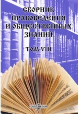 Сборник правоведения и общественных знаний. Том VIII