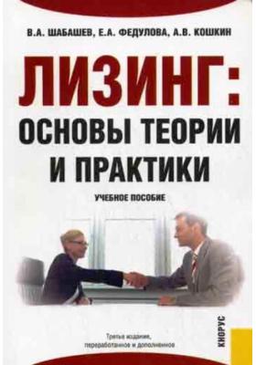 Лизинг: основы теории и практики : Учебное пособие. 3-е издание, переработанное и дополненное