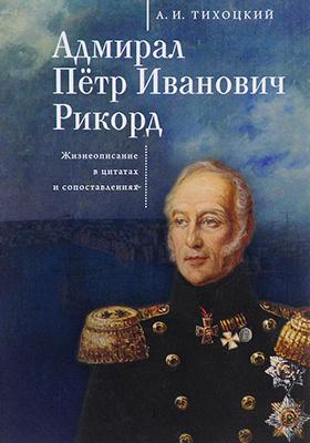 Адмирал Петр Иванович Рикорд : жизнеописание в цитатах и сопоставлениях: монография