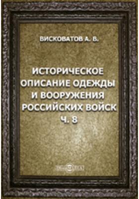 Историческое описание одежды и вооружения Российских войск: с рисунками, составленное по Высочайшему повелению, Ч. 8