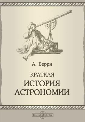 Краткая история астрономии