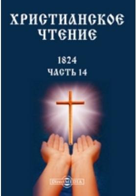 Христианское чтение. 1824, Ч. 14