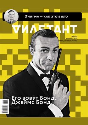Дилетант: журнал. 2017. № 22. октябрь