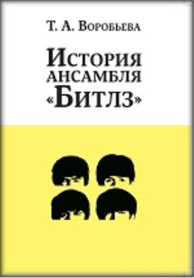 История ансамбля «Битлз»: научно-популярное издание