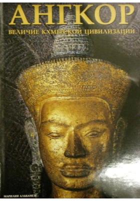 Ангкор = Angkor. Splendors of the Khmer Civilization : Величие кхмерской цивилизации