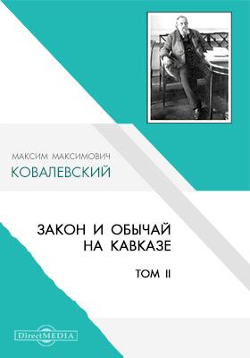 Закон и обычай на Кавказе. Т.2: монография