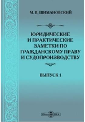 Юридические и практические заметки по гражданскому праву и судопроизводству. Вып. 1