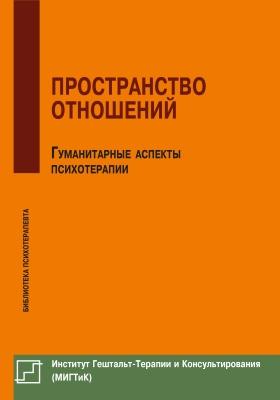 Пространство отношений : гуманитарные аспекты психотерапии: сборник научных трудов