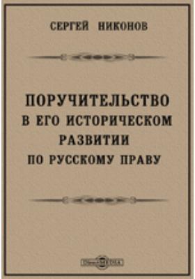 Поручительство в его историческом развитии по русскому праву
