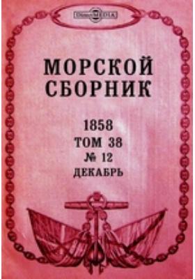 Морской сборник : издаваемый Морским ученым комитетом. 1858. Т. XXXVIII, № 12. Декабрь